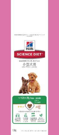 サイエンス・ダイエット パピー 小型犬用 子いぬ用 1.5kg