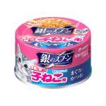 銀のスプーン 缶健康に育つ子ねこ用(離乳から12ヶ月)まぐろ・かつお 70g