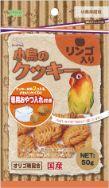 バードタイム 小鳥のクッキー リンゴ入り 50g