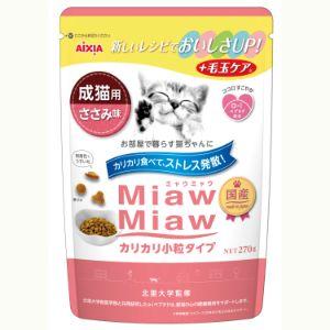 MiawMiawカリカリ小粒タイプ ささみ味 270g