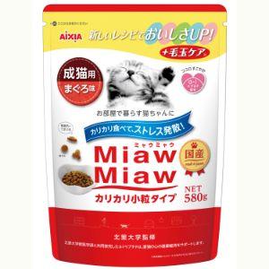MiawMiawカリカリ小粒タイプミドル まぐろ味 580g