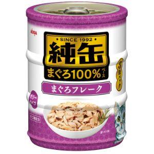 純缶ミニ3P まぐろフレーク 65g×3缶