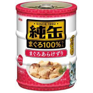 純缶ミニ3P まぐろあらけずり 65g×3缶