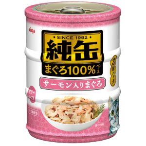 純缶ミニ3P サーモン入りまぐろ 65g×3缶