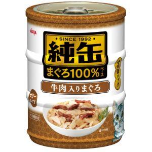 純缶ミニ3P 牛肉入りまぐろ 65g×3缶