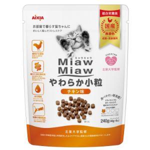 MiawMiaw やわらか小粒 チキン味 240g