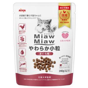 MiawMiaw やわらか小粒 まぐろ味 240g