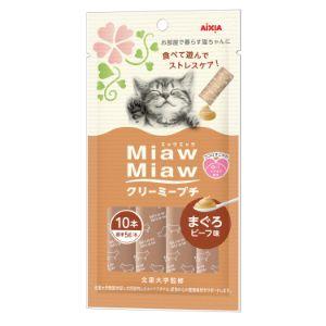 MiawMiaw クリーミープチ まぐろビーフ味 10本