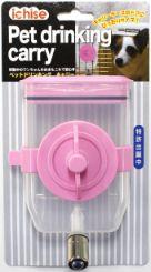 ペットドリンキングキャリー ピンク DY-C