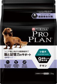 プロプラン ドッグ 小型犬 9歳頃からの成犬用 脳と記憶力のサポート 2.5kg