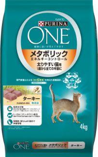 ピュリナワンキャット メタボリックエネルギーコントロール 太りやすい猫用 1歳から全ての年齢に ターキー 4kg
