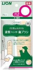 PETKISS すき間もみがける波型フィンガー歯ブラシ 2枚