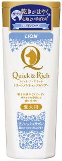 Quick & Rich トリートメントインシャンプー 愛犬用 リフレッシュサボン 200ml
