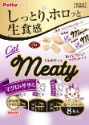 CatMeaty マグロ&ササミ 8本入