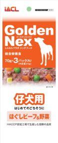 GoldenNex 仔犬用 ほぐしビーフ&野菜 70g×3パック