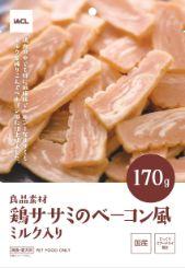 良品素材 鶏ササミのベーコン風 ミルク入り 170g
