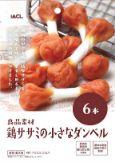 良品素材 鶏ササミの小さなダンベル 6本