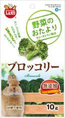 野菜のおたより ブロッコリー 10g