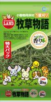 牧草物語2kg(ハ-ブ入)