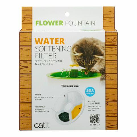 Catit フラワーファウンテン 軟水化フィルターN 2個入