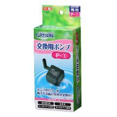 ピュアクリスタル交換用ポンプP-1