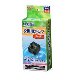 ピュアクリスタル交換用ポンプP-4