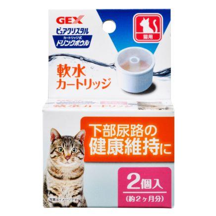 ピュアクリスタル ドリンクボウル 軟水カートリッジ猫用 2個