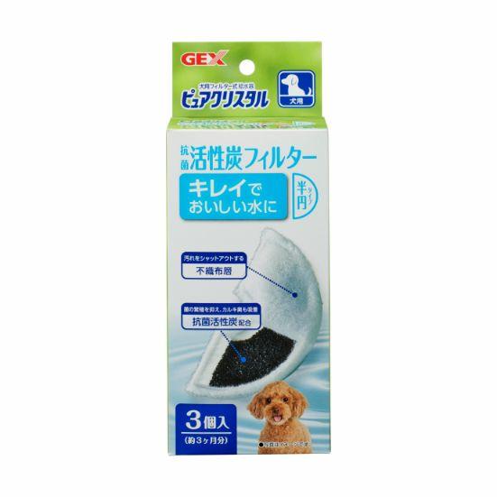 ピュアクリスタル 抗菌活性炭フィルター半円タイプ犬用 3個
