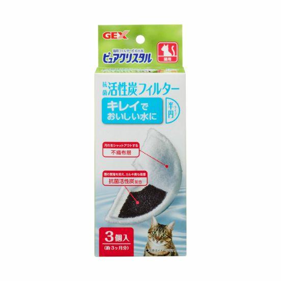 ピュアクリスタル 抗菌活性炭フィルター半円タイプ猫用 3個