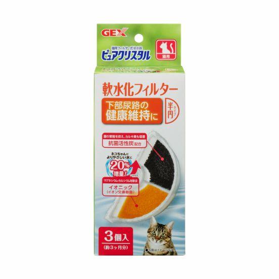 ピュアクリスタル 軟水化フィルター半円タイプ猫用 3個