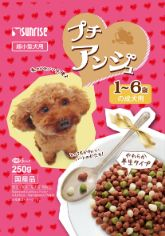 プチアンジュ 超小型犬 1〜6歳の成犬用 250g
