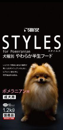 スタイルズ ポメラニアン用 成犬用 1.2kg