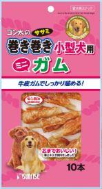 ゴン太のササミ巻き巻き 小型犬用 ガム 10本