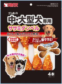ゴン太の中・大型犬専用 ササミダンベル4本