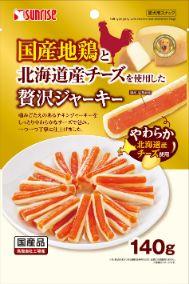 国産地鶏と北海道産チーズを使用した贅沢ジャーキー 140g