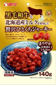 黒毛和牛と北海道産ミルクを使用した贅沢ひとくちジャーキー 140g