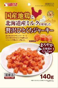 国産地鶏と北海道産ミルクを使用した贅沢ひとくちジャーキー 140g