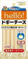 heLLo! ドギーチーズ 72g(6本)