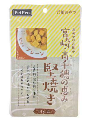ペットプロ 宮崎・高千穂の恵み 堅焼きプレーン 40g