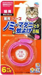 アース 薬用ノミ・マダニとり&蚊よけ首輪 猫用 ピンク