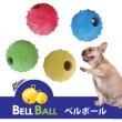 プラッツ ベルボール 1個
