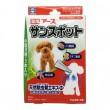 アース・ペット 薬用アースサンスポット 小型犬用 3本入